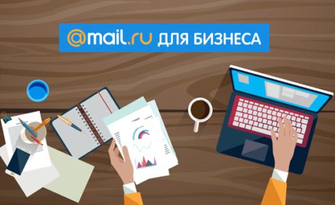 Бесплатный корпоратиный хостинг mail.ru