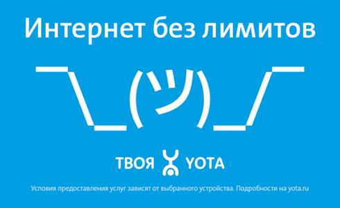 Yota. Скидка 35% на безлимитный интернет